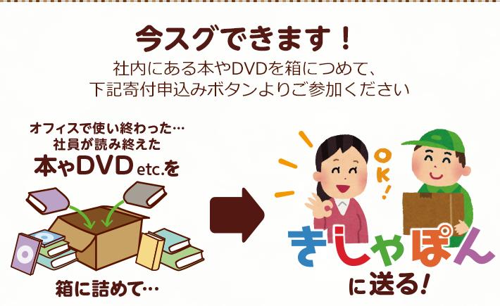 今すぐできます!社内にある本やDVDを箱につめて、下記寄付申込みボタンよりご参加ください