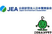公益財団法人 日本環境協会