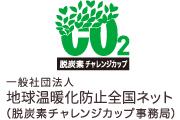 脱炭素チャレンジカップ(一般社団法人 地球温暖化防止全国ネット)