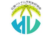 広島ベトナム平和友好協会(HVPF)