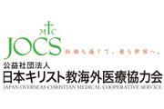 公益社団法人 日本キリスト教海外医療協力会