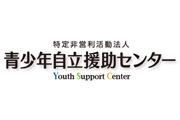 特定非営利活動法人 青少年自立援助センター