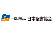 一般財団法人 日本聖書協会