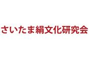 さいたま絹文化研究会