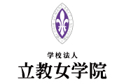 学校法人 立教女学院