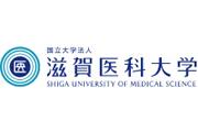 国立大学法人 滋賀医科大学