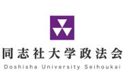 同志社大学政法会