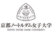 京都ノートルダム女子大学 (学校法人ノートルダム女学院)