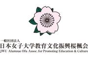 一般社団法人 日本女子大学教育文化振興桜楓会