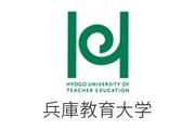 国立大学法人 兵庫教育大学
