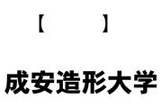 成安造形大学 (学校法人京都成安学園)