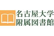 名古屋大学附属図書館