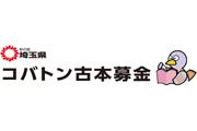 コバトン古本募金(埼玉県特定非営利活動促進基金)