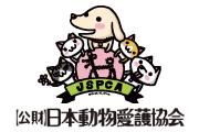 公益財団法人 日本動物愛護協会