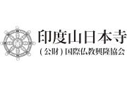 公益財団法人 国際仏教興隆協会