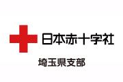 日本赤十字社埼玉県支部