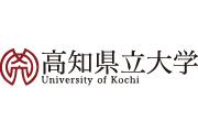 高知県公立大学法人 高知県立大学