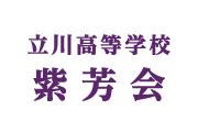 東京都立立川高等学校 同窓会 紫芳会