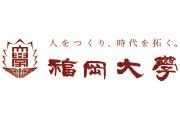 学校法人 福岡大学