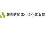 社会福祉法人 朝日新聞厚生文化事業団