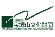 公益財団法人 宝塚市文化財団