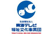 社会福祉法人 東海テレビ福祉文化事業団