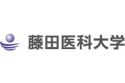藤田医科大学(学校法人藤田学園)