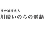 社会福祉法人 川崎いのちの電話