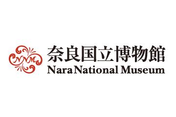 独立行政法人国立文化財機構 奈良国立博物館