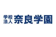 学校法人 奈良学園