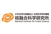 大学共同利用機関法人 自然科学研究機構 核融合科学研究所